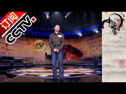 《中国诗词大会(第二季)》精编版 20170221 领略传统文化之美  | CCTV