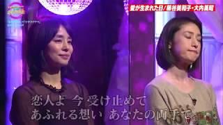 天海祐希、石田ゆり子 — 愛が生まれた日 石田ゆり子 検索動画 4