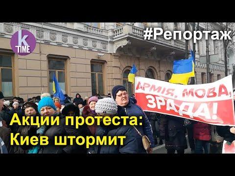 Импичмент Порошенко: пикеты