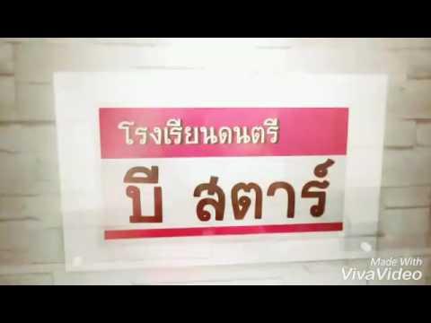 kiss me thai song