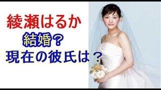 (動画概要) 綾瀬はるかさんは、これまで多くの映画や ドラマに共演し...