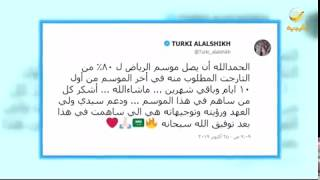 تخيل: معالي المستشار تركي آل الشيخ: موسم الرياض  حقق 80% من أهدافه