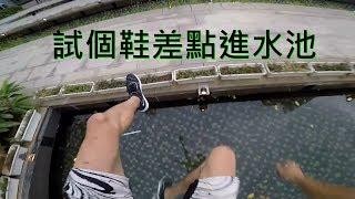 【台跑】「台跑」#台跑,試個鞋差點進水池...