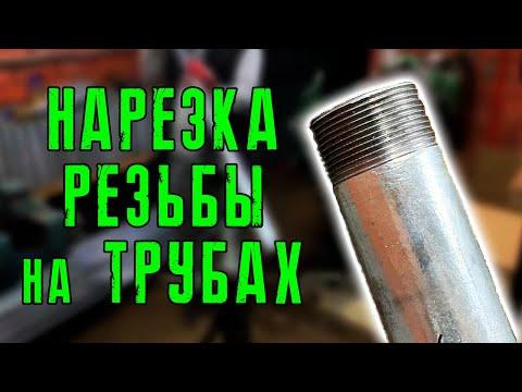 Нарезка резьбы, труб черных, стальных. Быстро, профессионально. Santehklass.ru