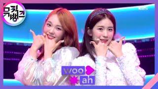 우아!(woo!ah!) - woo!ah!(우아!) [뮤직뱅크/Music Bank] 20200515
