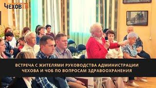 Встреча с жителями руководства администрации Чехова и ЧОБ по вопросам здравоохранения