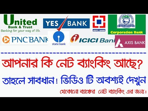 Net Banking Lettest News For All Users | Quick Heal Caution For Net Banking | Bangla