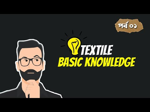 Textile Basic Knowledge Bangla (part-1)