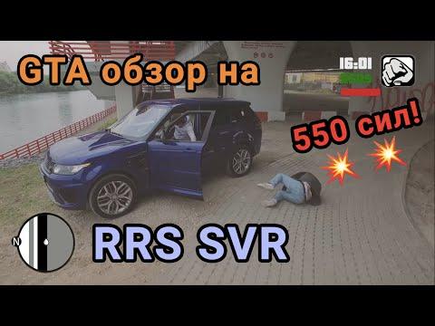 GTA-обзор на RRS SVR 560 сил + дрифт по полю и самый дикий RRS Москвы!
