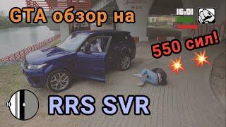 GTA обзор на RRS SVR 560 сил + дрифт по полю и самый дикий RRS Москвы!