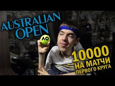 Теннис. Australian Open. 10000 на матчи первого круга