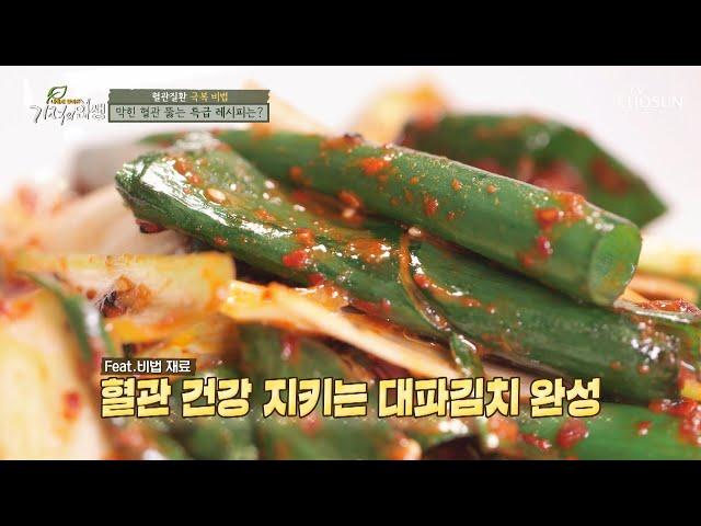 혈관 튼튼💪🏻 겨울에 제철인 '대파 김치' 만들기 TV CHOSUN 20210116 방송  | [기적의 인생] 34회 | TV조선