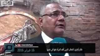 مصر العربية | عالم أزهري: الخطاب الديني أفقد المرأة ثقتها في نفسها