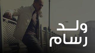 محمود العسيلى - ولد رسام | Mahmoud El Esseily - Walad Rassam