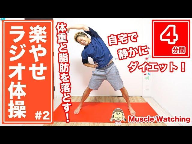 【4分】楽やせラジオ体操!体重と脂肪を落とす!自宅で静かにダイエット! | マッスルウォッチング