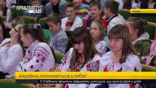 У Львові школярі влаштували свято присвячене пам'яті В'ячеслава Чорновола. ПравдаТУТ Львів