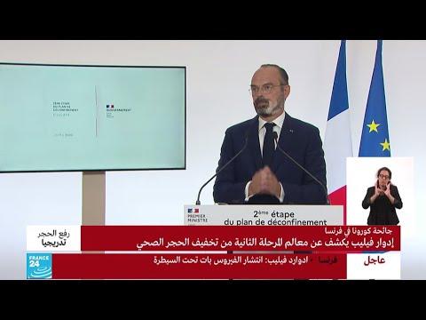 فرنسا: رفع القيود عن التنقل داخل البلاد وإعادة فتح المقاهي والمطاعم اعتبارا من 2 يونيو  - نشر قبل 8 ساعة