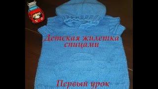 Детская жилетка спицами. Урок первый, вязаная жилетка с капюшоном.