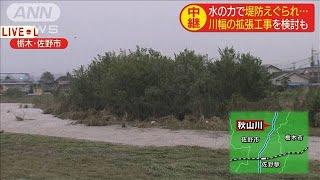 水の力で堤防えぐられ・・・拡張工事検討も 秋山川(19/10/14)