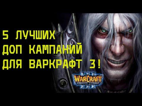 5 ЛУЧШИХ ДОП КАМПАНИЙ ДЛЯ Warcraft III: The Frozen Throne!