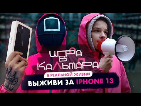ИГРА В КАЛЬМАРА В РЕАЛЬНОЙ ЖИЗНИ/ Кто последний выживет получит IPHONE 13