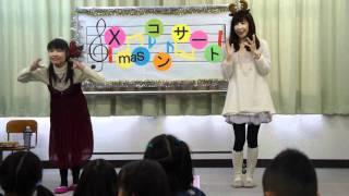 2011年 12月 子供会のクリスマス会にて 歓音のボーカル夏葉さんをメイン...