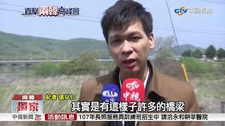 地圖上找不到!獨家直擊神秘大橋連通南北韓│中視新聞 20180426