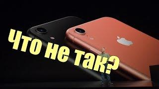 Что не так с новыми iPhone Xs, Xs Max, Xr?