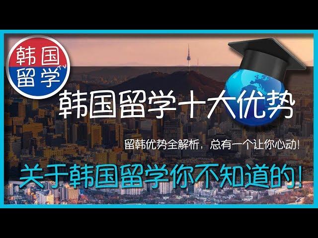 韩国留学TV-06-韩国留学十大优势全解析