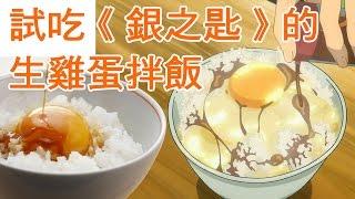 銀之匙的生蛋醬油拌飯 [小高試試看]