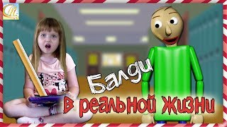 Baldi's Basics in real life Video for kids and children KIDS SHOW Marika