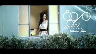 Video Marwa Nasr - Mosh Nadmana (Music Video) | (مروة نصر - مش ندمانة (فيديو كليب download MP3, 3GP, MP4, WEBM, AVI, FLV Desember 2017