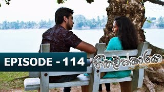 Hithuwakkaraya | Episode 114 | 08th March 2018 Thumbnail