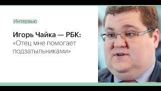 Игорь Чайка: сын генпрокурора о семье и бизнесе