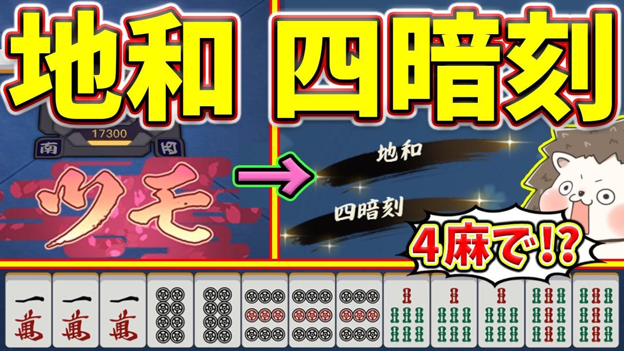 【雀魂】流石にズルじゃんww 4麻段位戦で地和・四暗刻!!
