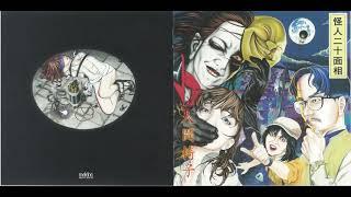 9th Album「怪人二十面相/The Fiend with Twenty Faces」収録(June 21...