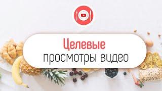 Как увеличить количество просмотров на кулинарном видео на YouTube канале?