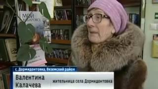 Вести-Хабаровск. Всероссийский проект ''Библиотеки России''