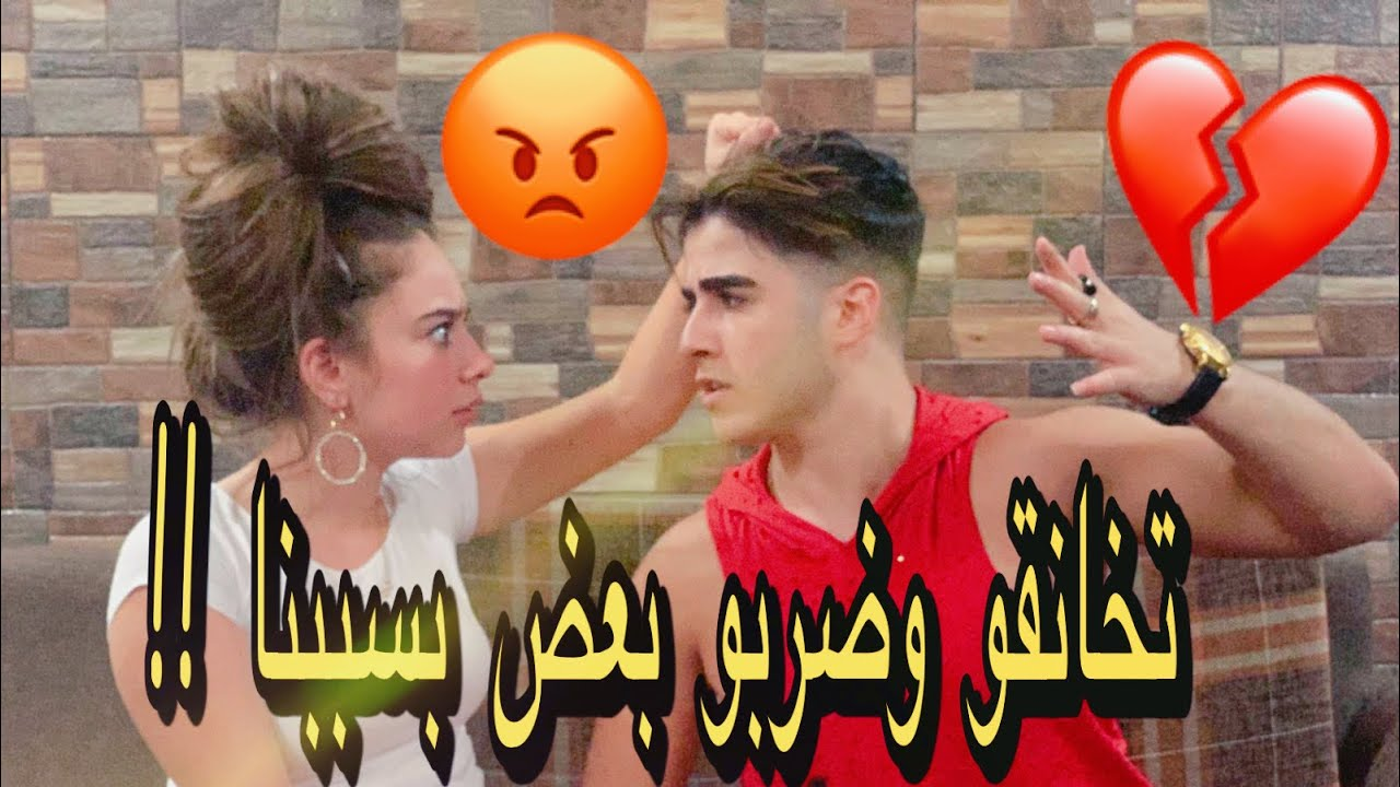 مقلب الإستفزاز في أنس الشايب أكل قتلي من بيسان وأمها بسببنا هههه شوفو شوصار #أمجد و فرح
