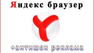 в мобильном Яндекс Браузере появилась функция «Антишок»
