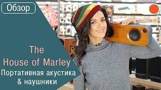 Обзор стильных гаджетов для меломанов The House of Marley: акустики и наушников