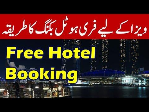 Free Online Hotel Reservations for Visa Application 2018.