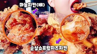 (치킨먹방) 순살 슈프림 치즈 치킨, 마늘치킨 (소스 …