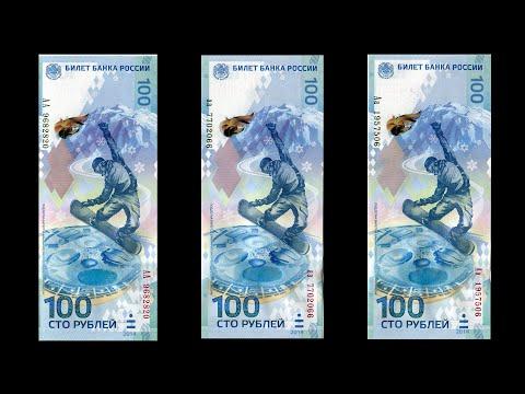 Памятная банкнота 100 рублей Олимпийские игры в Сочи 2014. Серии, тираж, цена.