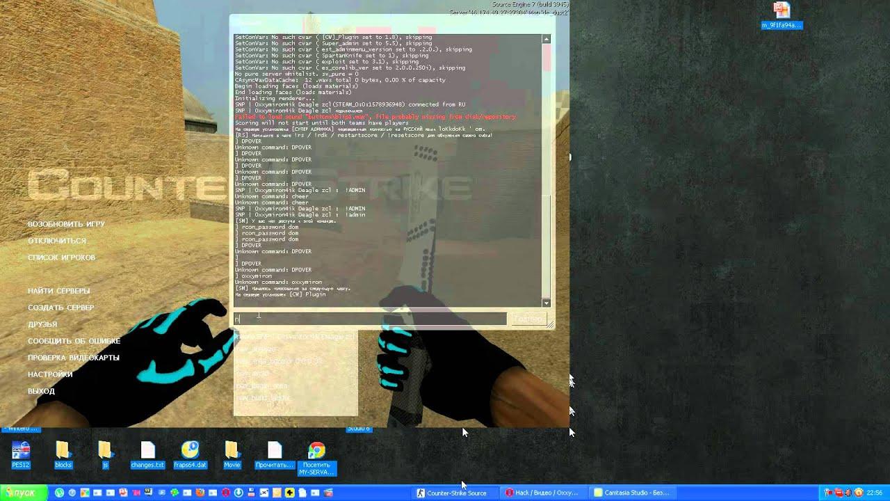 Скачать бесплатно сервер с админкой для css v34 jino хостинг войти
