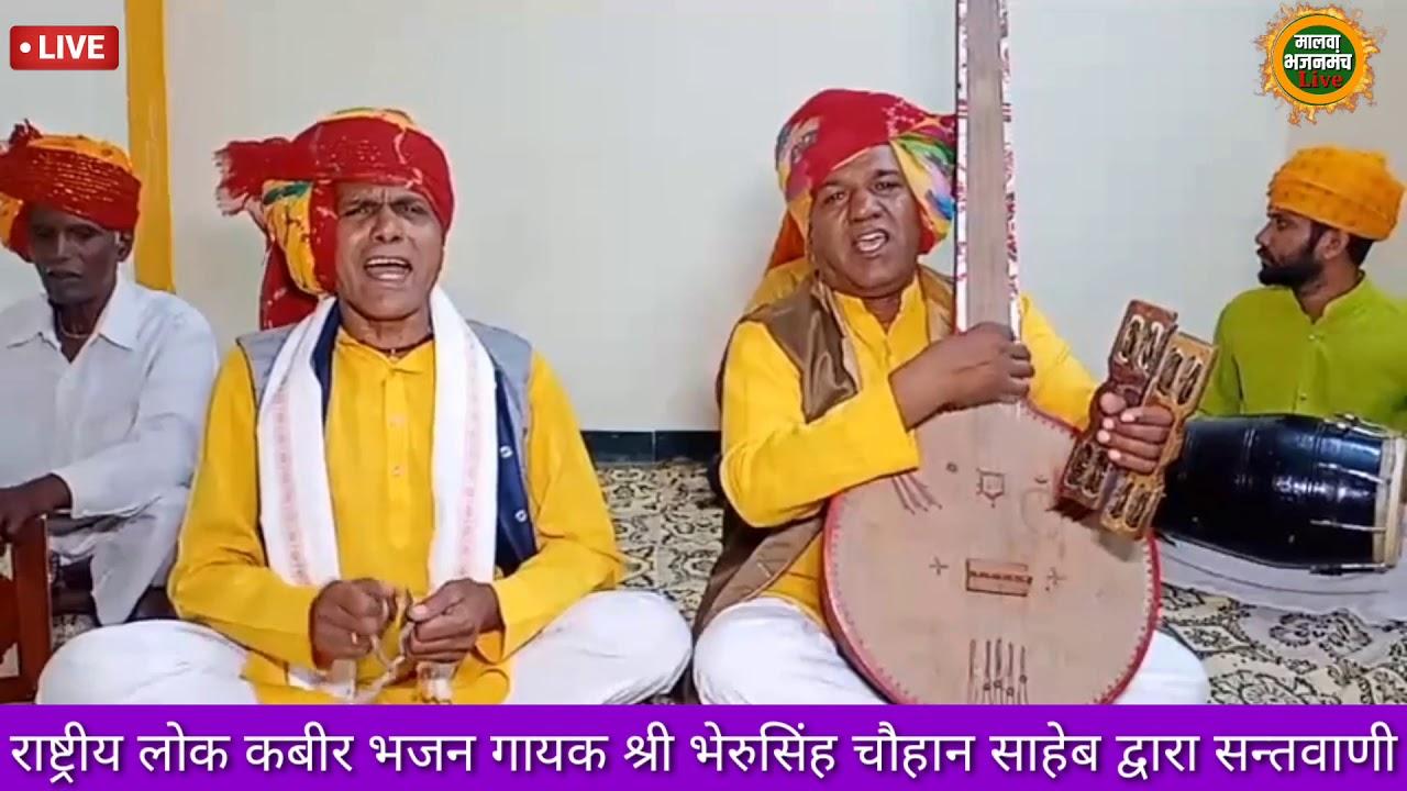 कबीर भजन-05 राष्ट्रीय लोक कबीर भजन गायक श्री भेरुसिंह चौहान साहेब द्वारा कबीर भजन।।संपर्क-9425051590