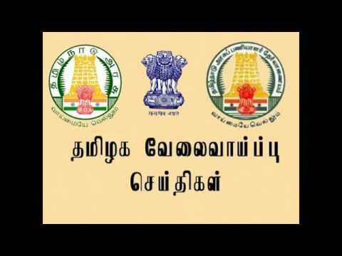TN employment news (Aug 3 to 9) | Tamil Nadu Government Job alerts