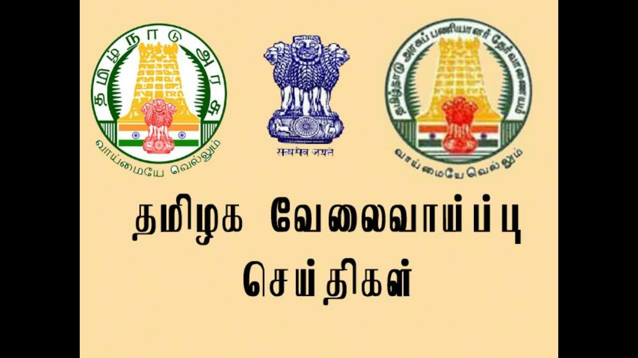 TN Employment News (Aug 3 To 9)