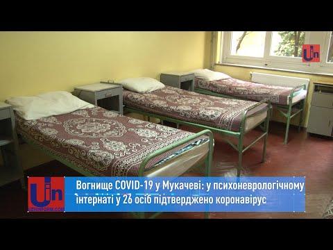 Вогнище СOVID-19 у Мукачеві: у психоневрологічному інтернаті у 26 осіб підтверджено коронавірус