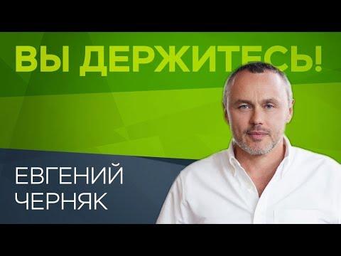 Евгений Черняк: «Нас ожидают непростые, но интересные времена» // Вы держитесь!